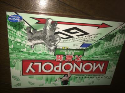 モノポリー香港バージョン