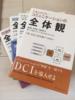 マッキンゼー本(1万円相当)