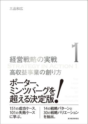 9000円の企業分析経営書(名著)をもとにした企業分析セミナー