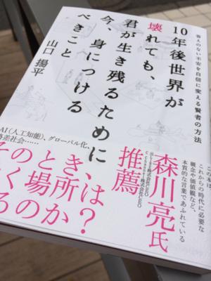 読書会(著者による)